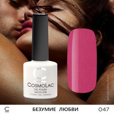 ГЕЛЬ-ЛАК COSMOLAC БЕЗУМИЕ ЛЮБВИ 047